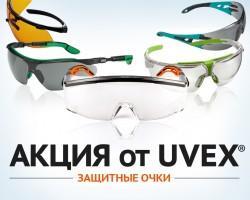 Акционная цена на очки Uvex